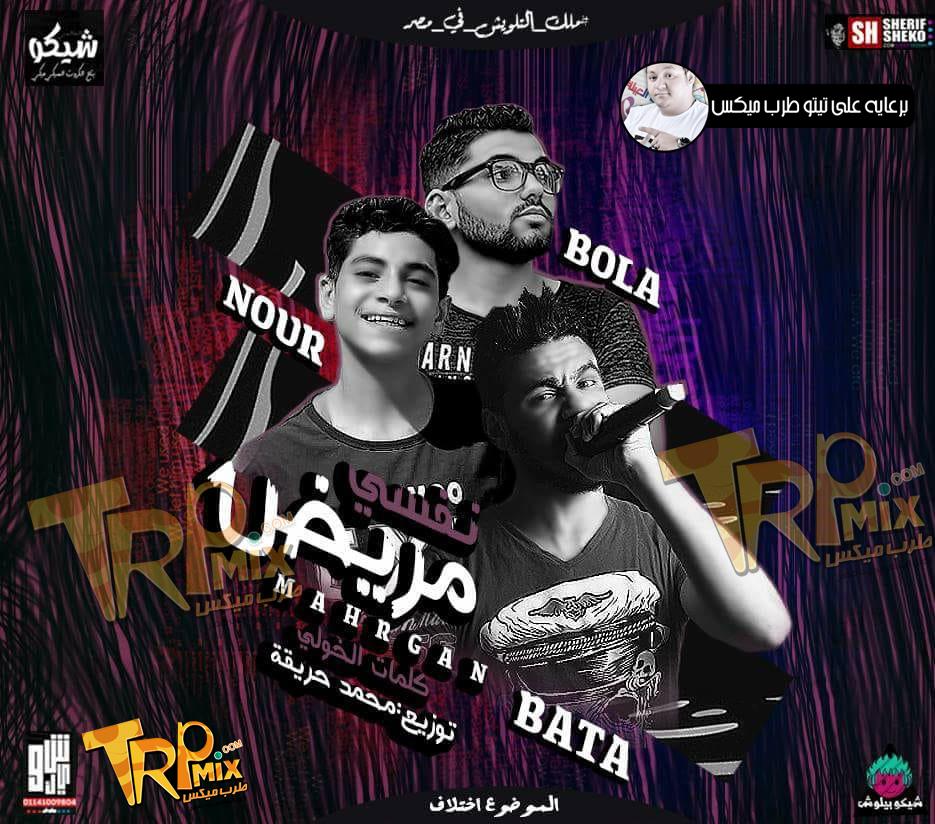 مهرجان مريض نفسي غناء بولا ونور وبطه توزيع محمد حريقة