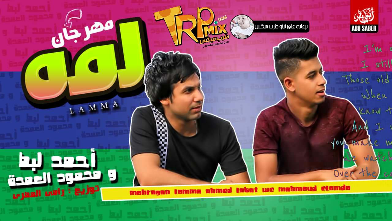 مهرجان لمه لمه احمد لبط ومحمود العمده توزيع رامي المصري
