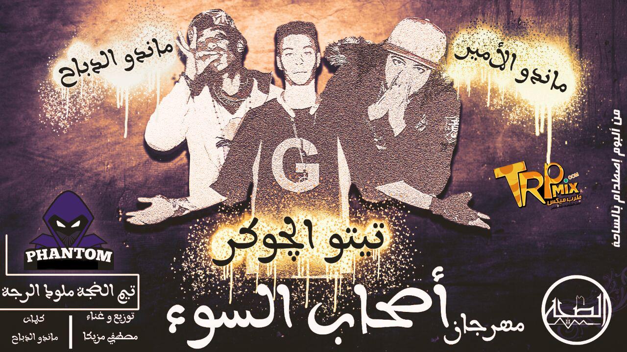 مهرجان أصحاب السوء غناء تيم الضجة (ملوك الرجة) توزيع مصطفى مزيكا من ألبوم إصطدام بالساحة 2018