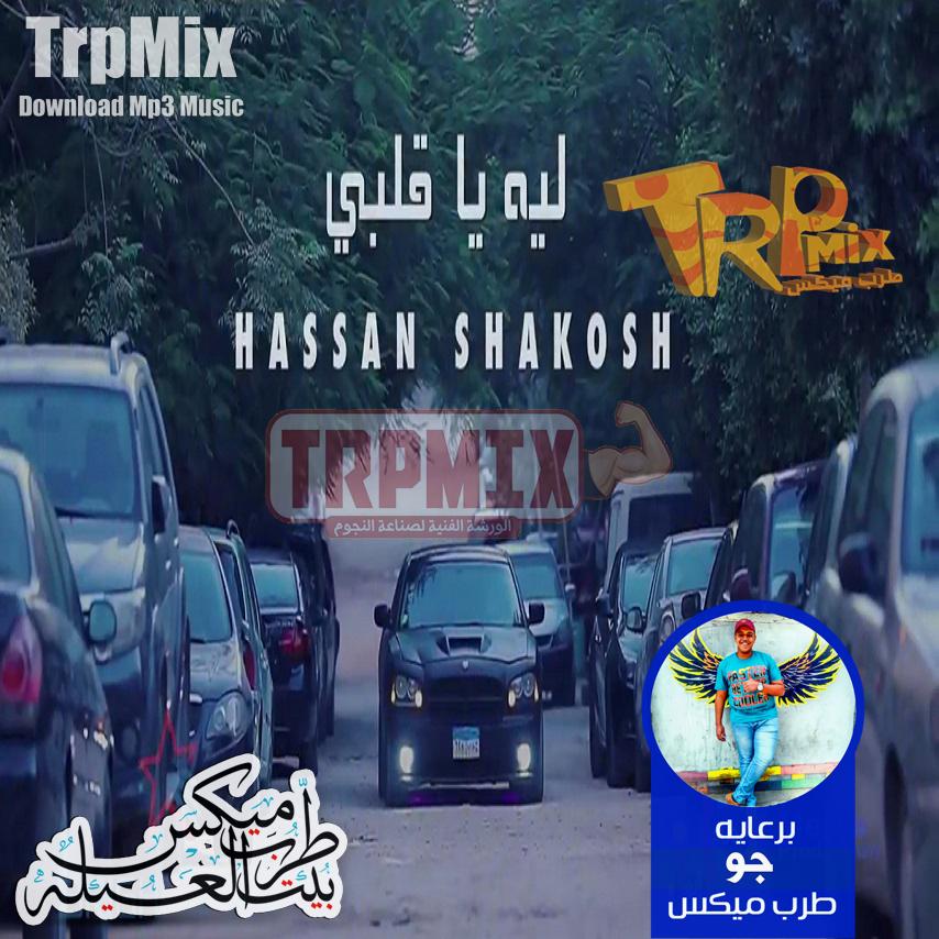 استماع اغنية ليه يا قلبي غناء حسن شاكوش توزيع مادو الفضيع برعايه عفاريت طرب ميكس