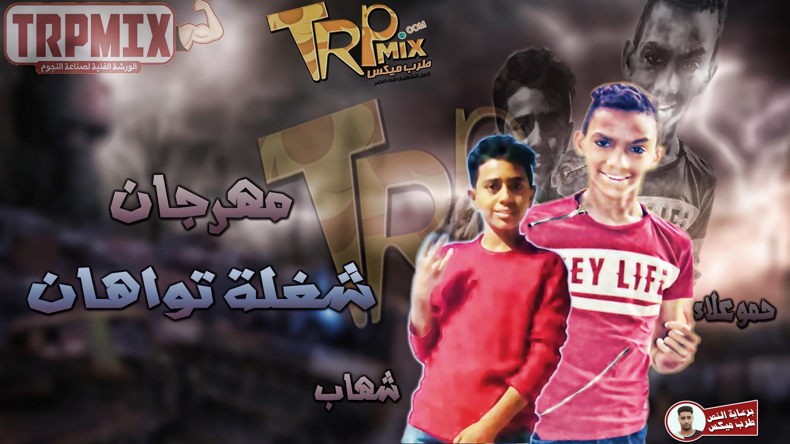 مهرجان شغلة توهان غناء محمد علاء و شهاب الصغير برعاية طرب ميكس 2018