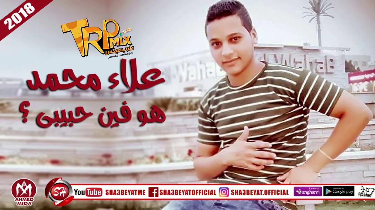 علاء محمد اغنية هو فين حبيبى ؟ 2018برعاية طرب ميكس
