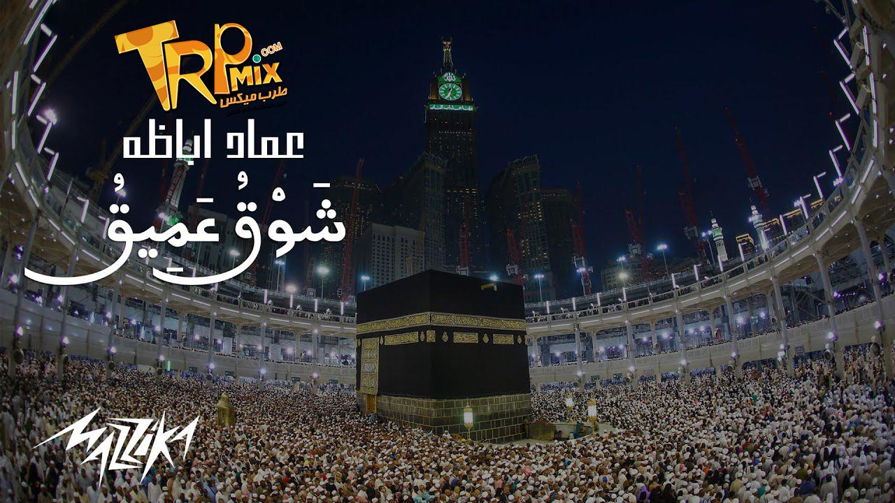 Emad Abaza Shawqun Ameeq عماد اباظه شوق عميق