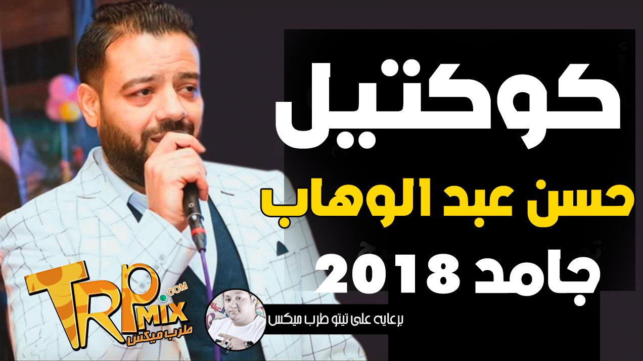 اجمد كوكتيل موال لـ النجم ( حسن عبد الوهاب ) 2019