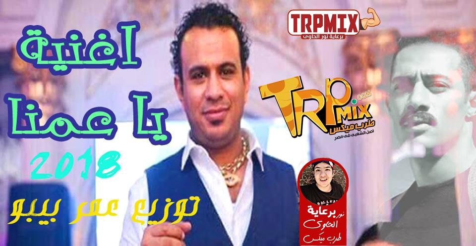 ELHAWY||TRPMIX.COM||01201268308