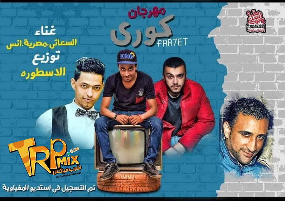 مهرجان فرحة كوري غناء السعاتي و مصرية و انس توزيع الاسطورة 2018 برعاية طرب ميكس