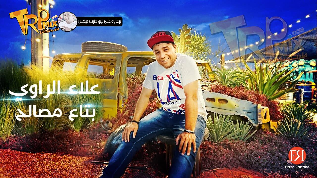 اغنية بتاع مصالح 2019 - علاء الراوي