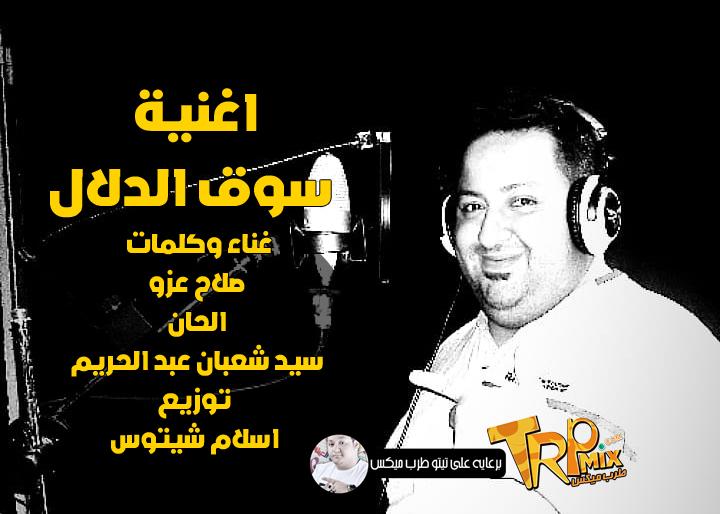 اغنية سوق الدلال 2019 / غناء صلاح عزو/ الحان سيد شعبان عبد الحريم / توزيع اسلام شيتوس