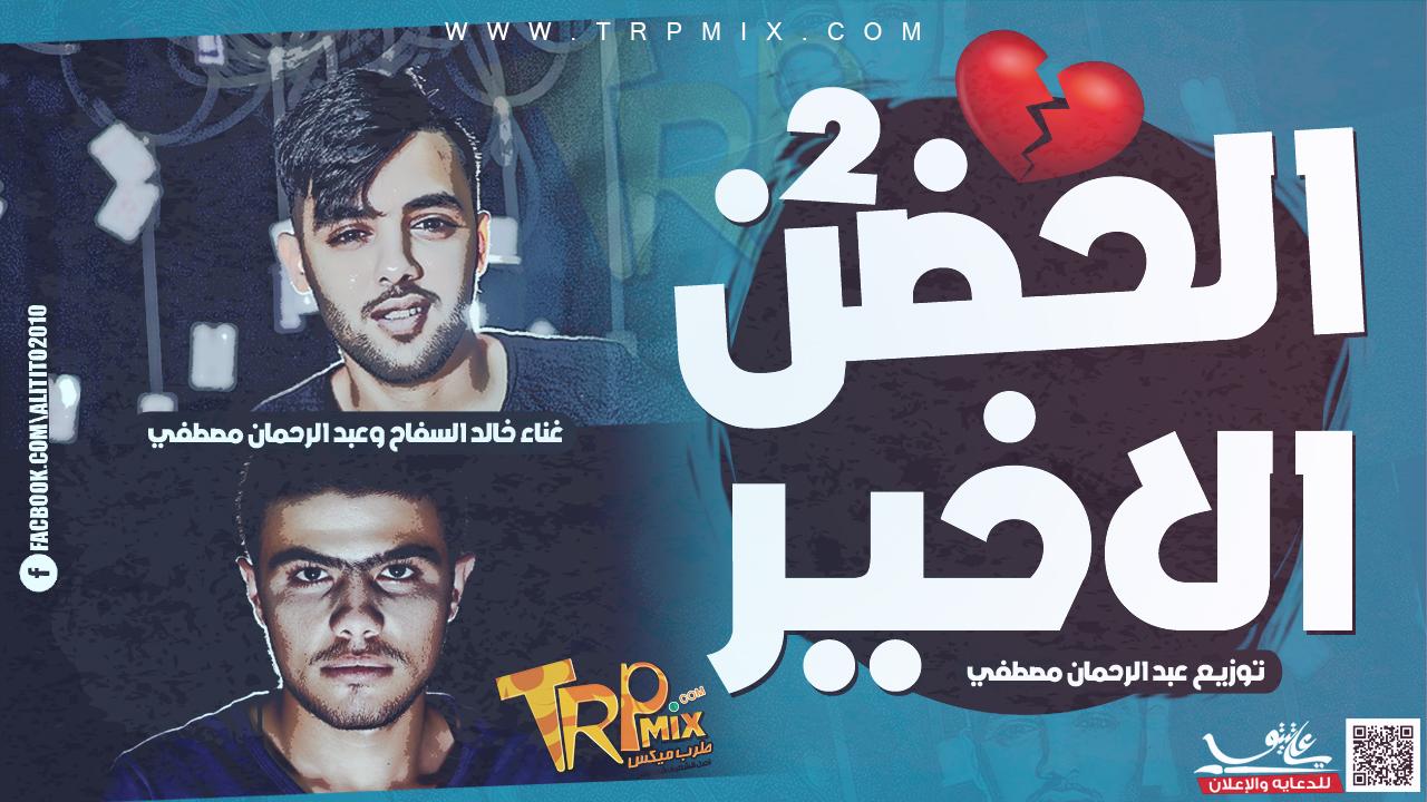 اغنية الحضن الاخير الجزء 2 | عبد الرحمان مصطفي وخالد السفاح |توزيع عبد الرحمان مصطفي