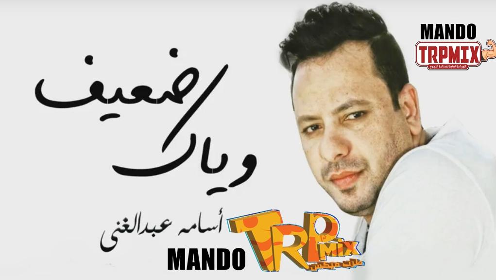 تحميل و استماع اغنيه اسامه عبدالغني -Mp3- ضعيف وياك لاكن بعدك هكون اضعف   موقع طرب ميكس 2019