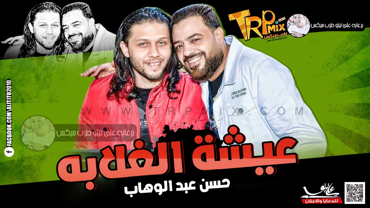 تحميل حسن عبد الوهاب / عيشة الغلابه MP3