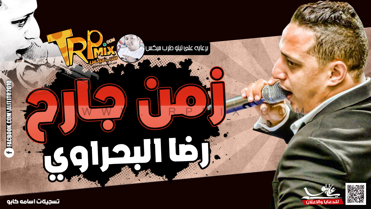 رضا البحراوي 2019 / موال زمن جارح - هيكسر الدنيا