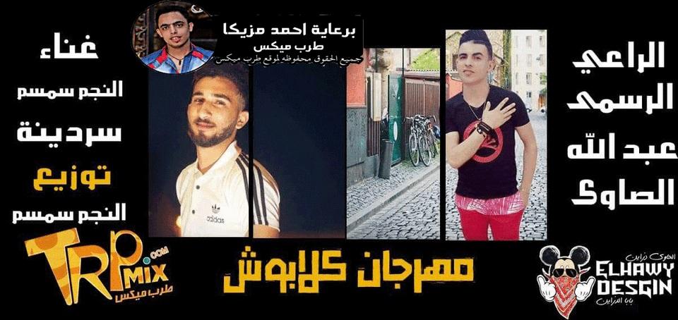 مهرجان كلابوش والراعي الرسمي عبد الله الصاوي
