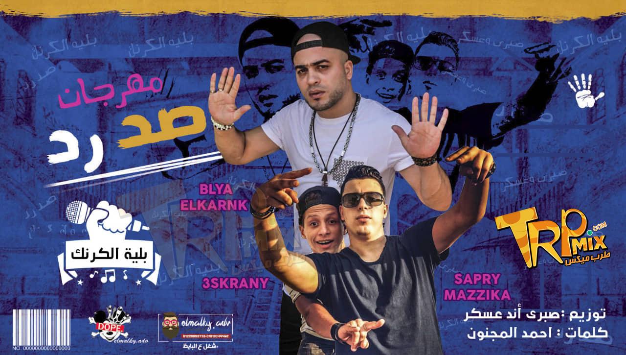 مهرجان صد رد بلية الكرنك توزيع صبري أند عسكر كلمات المجنون