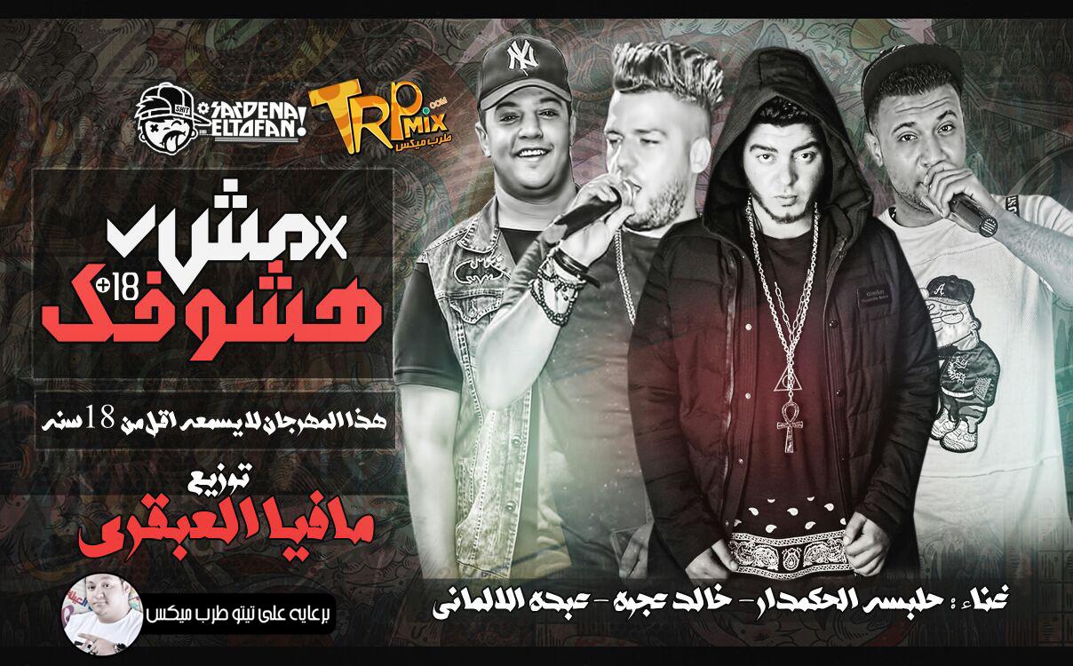 مهرجان مش هشوفك +18 - حلبسة الحكمدار - عبده الالماني - خالد العجوة توزيع مافيا العبقري