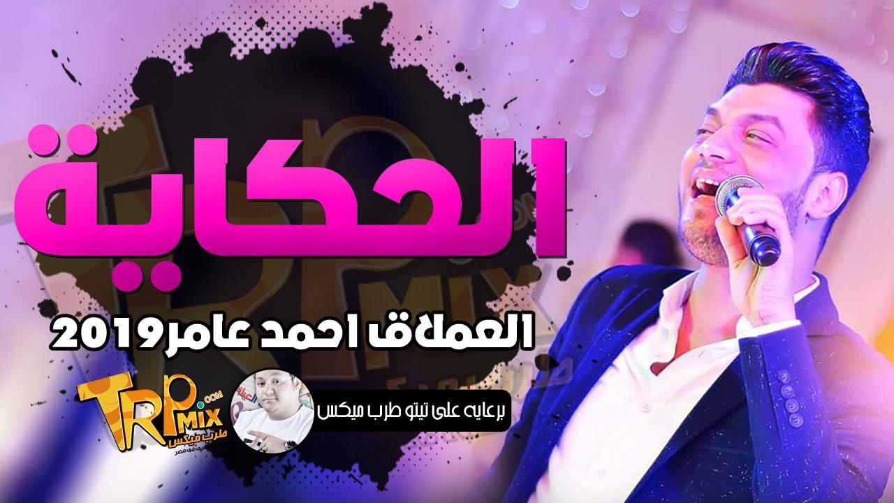 احمد عامر 2019 - موال الحكاية MP3