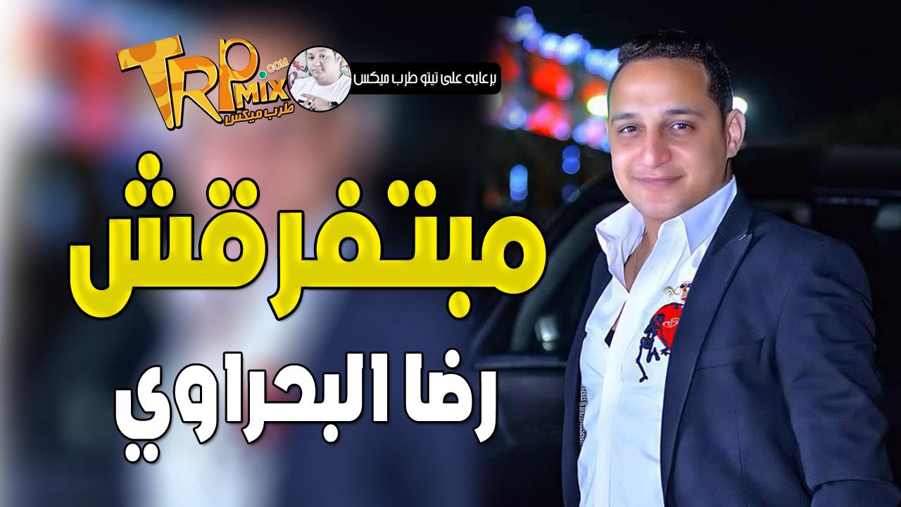 رضا البحراوي 2019 - موال مبيفرقش