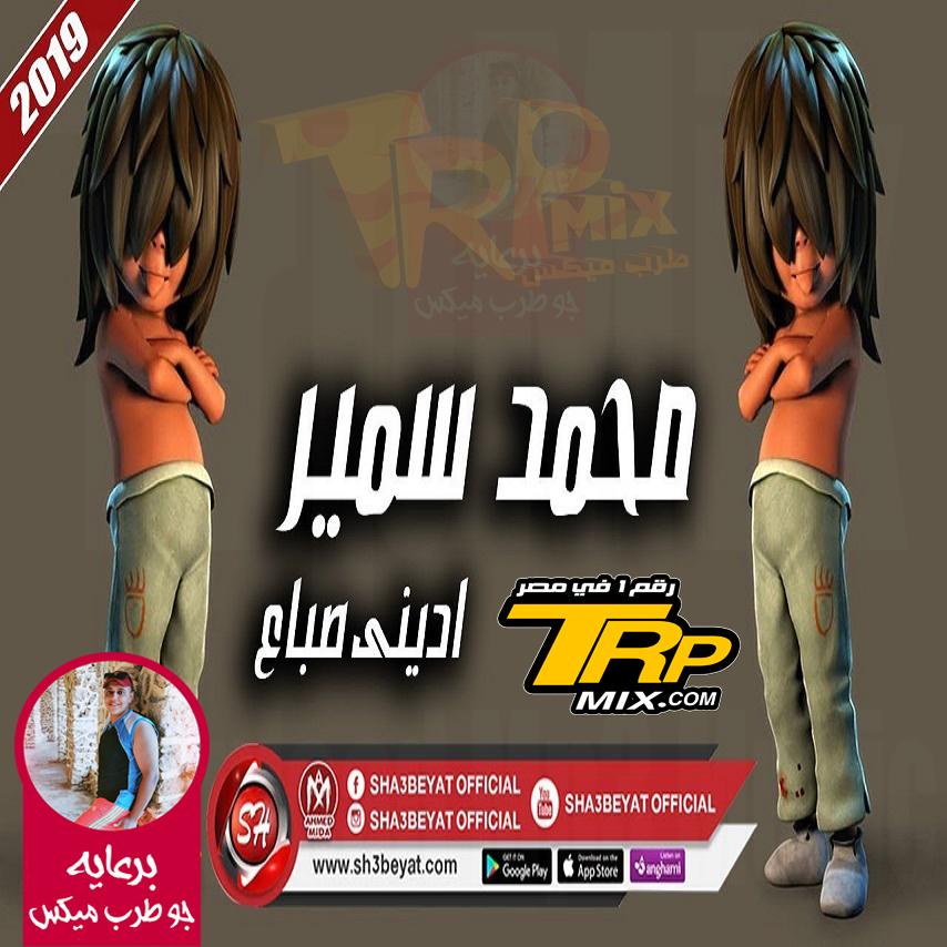 اغنية اديني صباع غناء محمد سمير توزيع اشرف البرنس برعايه طرب ميكس دوت كوم