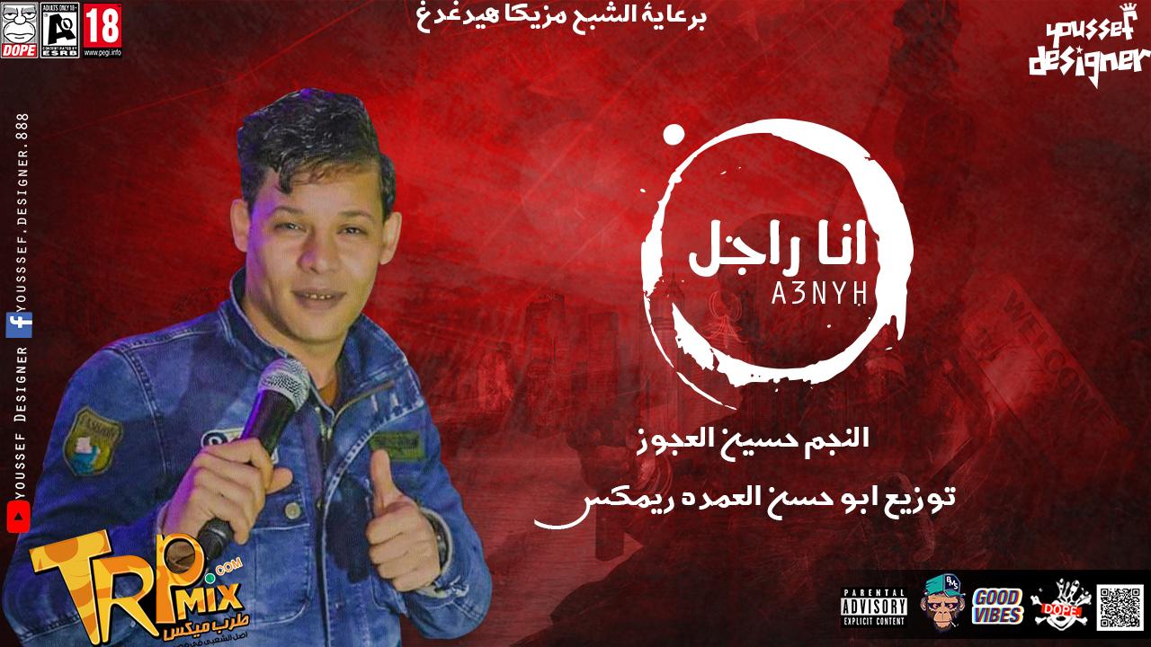 اغنية انا راجل غناء النجم حسين العجوزة توزيع ابو حسن العمدة ريمكس 2019 برعاية طرب ميكس