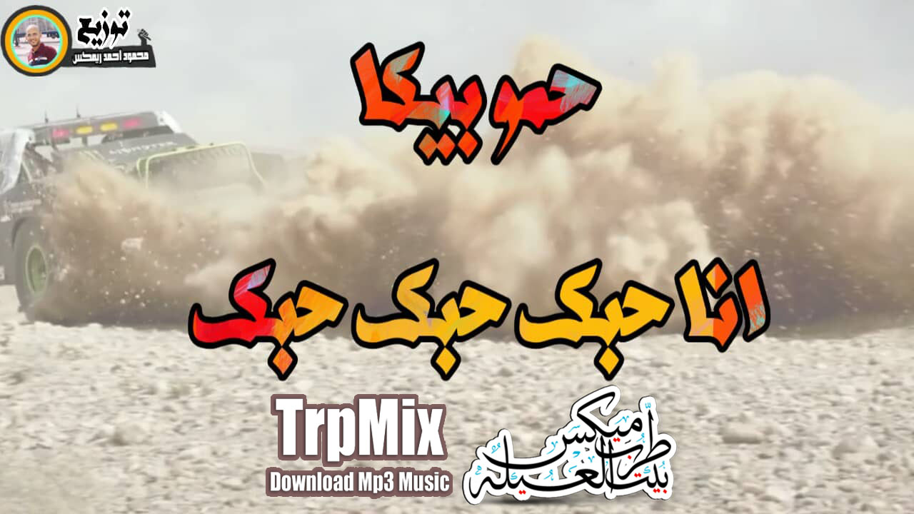 حمو بيكا مهرجان انا حبك حبك حبك توزيع جديد محمود احمد
