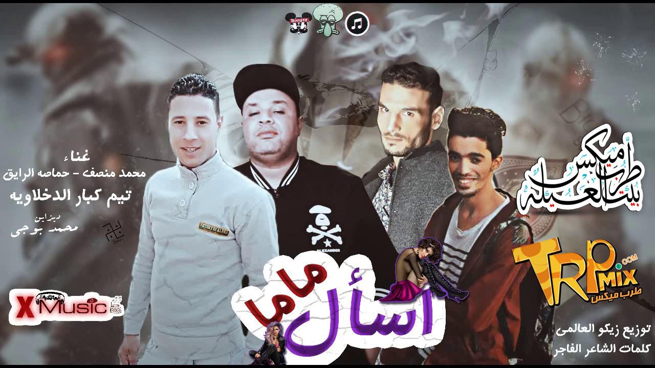 مهرجان اسأل ماما محمد منصف حماصه الرايق.