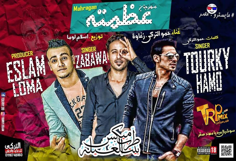مهرجان عظمته غناء محمد زغاوه _ حمو التركي كلمات حمو التركي توزيع إسلام لوما