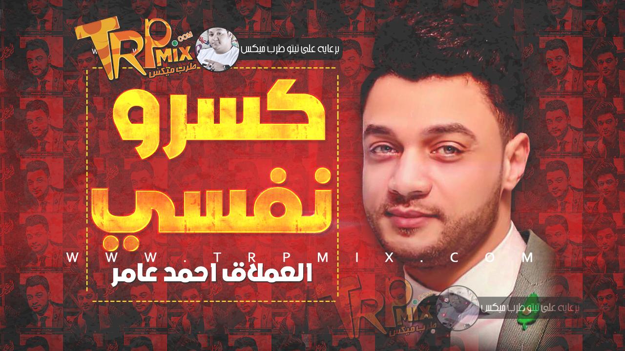 جديد احمد عامر 2019 - كسرو نفسي MP3
