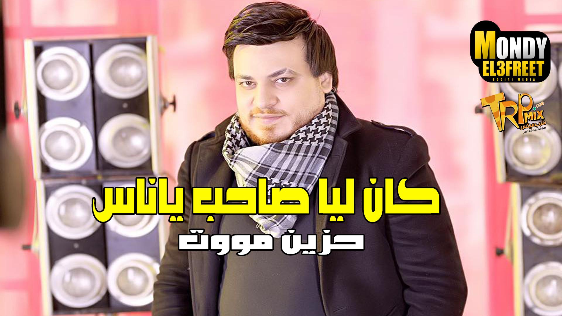 محمد سلطان 2019 موال كان ليا صاحب ياناس جديد حزين مووت