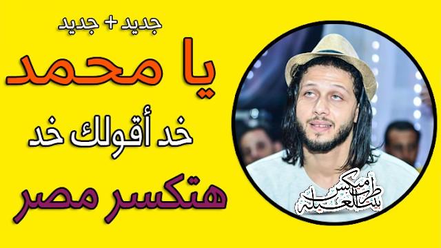 مزمار هتعمل ايه يا محمد خد اقولك - محمد عبسلام - توزيع درامز السيد ابو جبل 2019