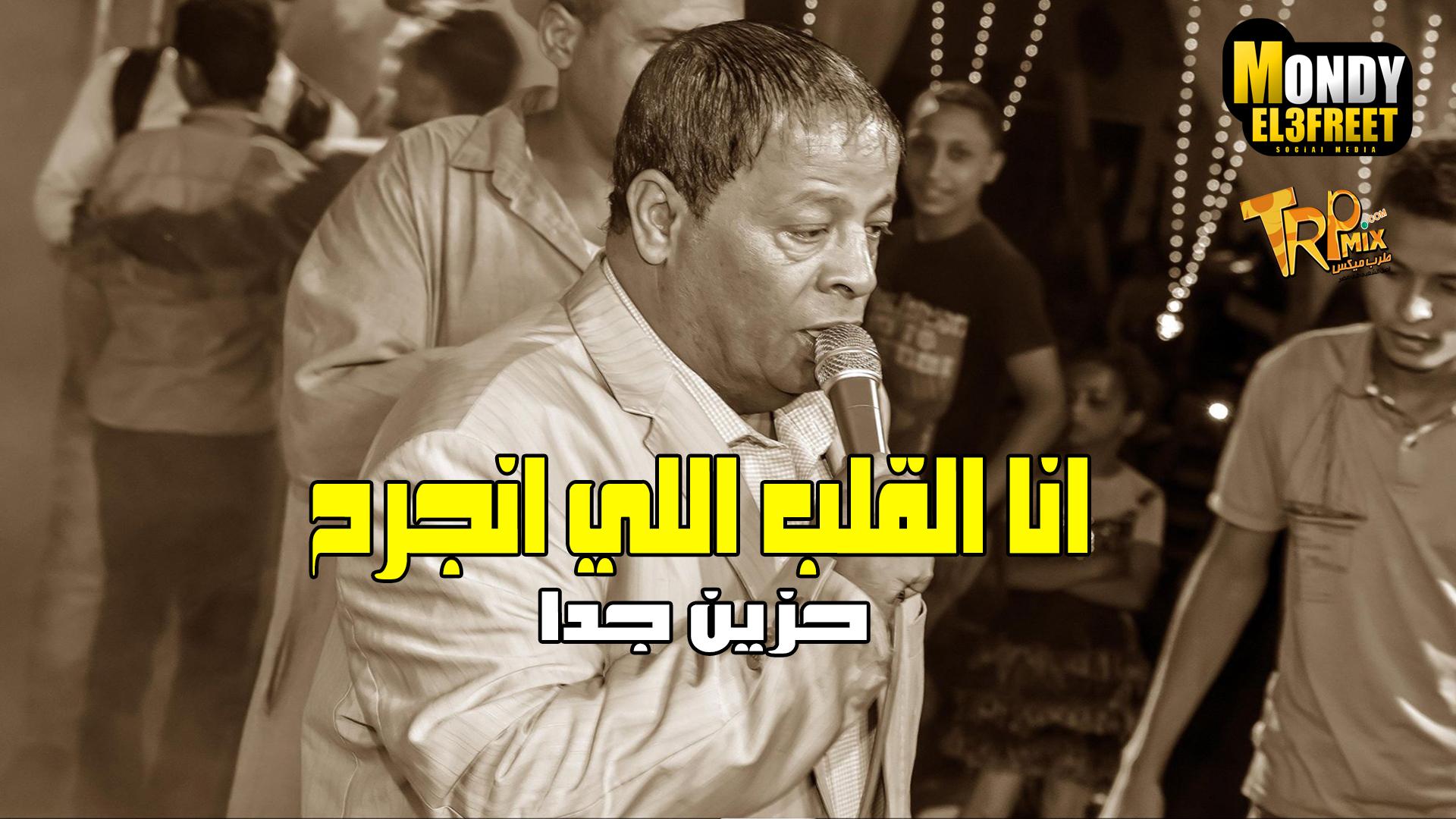 عبد الباسط حمودة 2019 موال انا القلب اللي انجرح جديد ميكساج موندى العفريت حصريا ع طرب ميكس