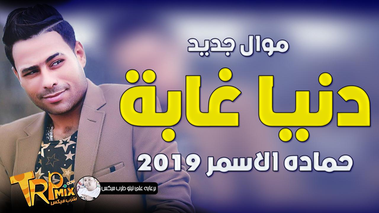 السفاح حماده الاسمر2019 - موال دنيا غابة - مع العالمي اوشا