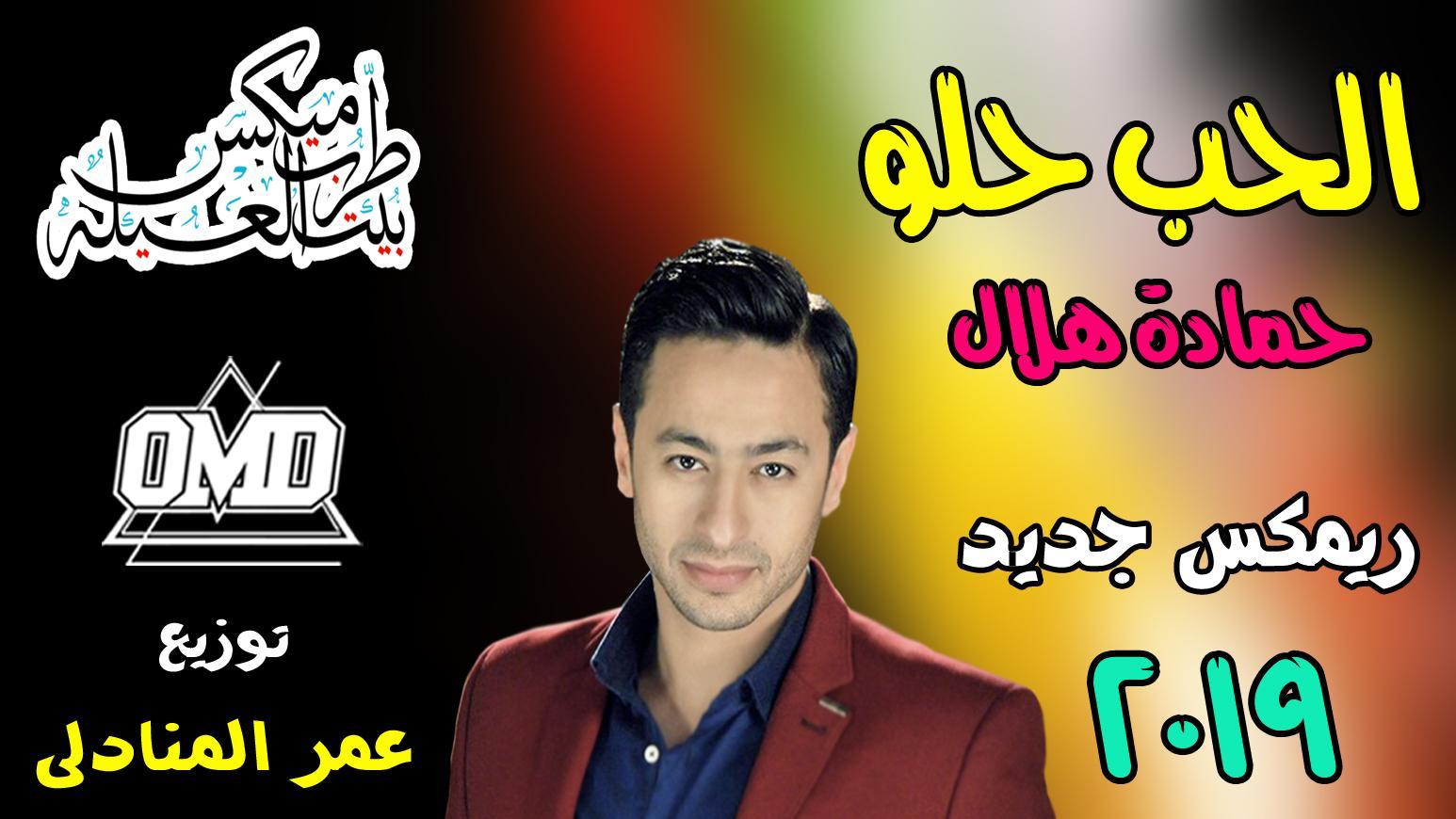 حصريا اغنية الحب حلو - حمادة هلال بتوزيع جديد 2019 لــ عمر المنادلى