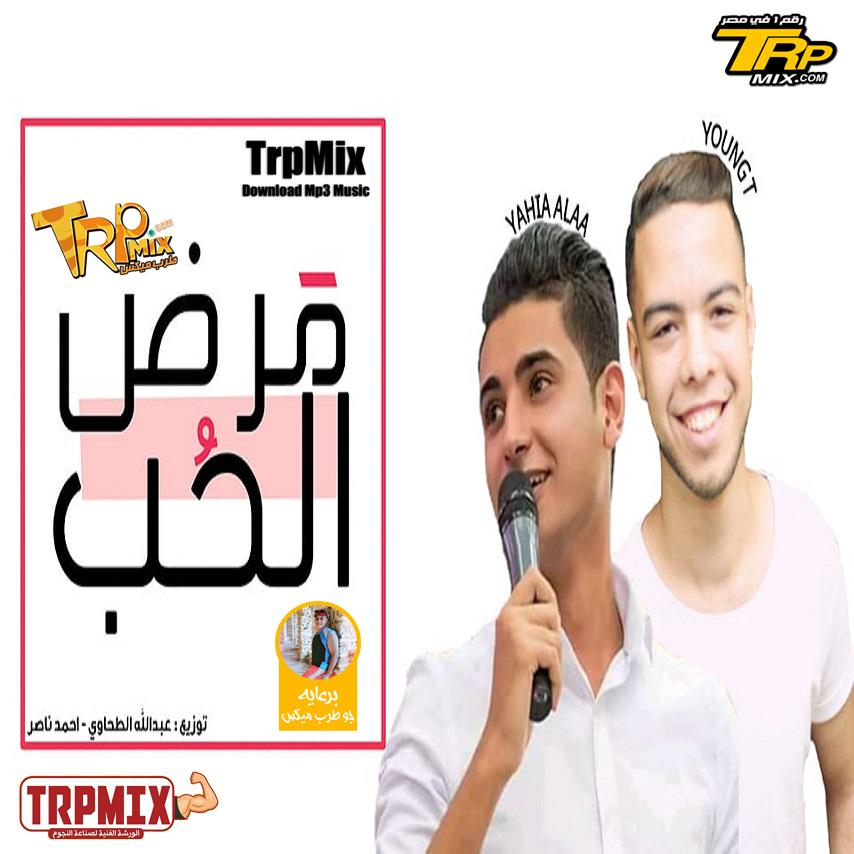 ( Sponsored by - Joe TrpMix ) اغنية مرض الحب غناء يحيي علاء غناء يانج تي توزيع محمد الطحاوي