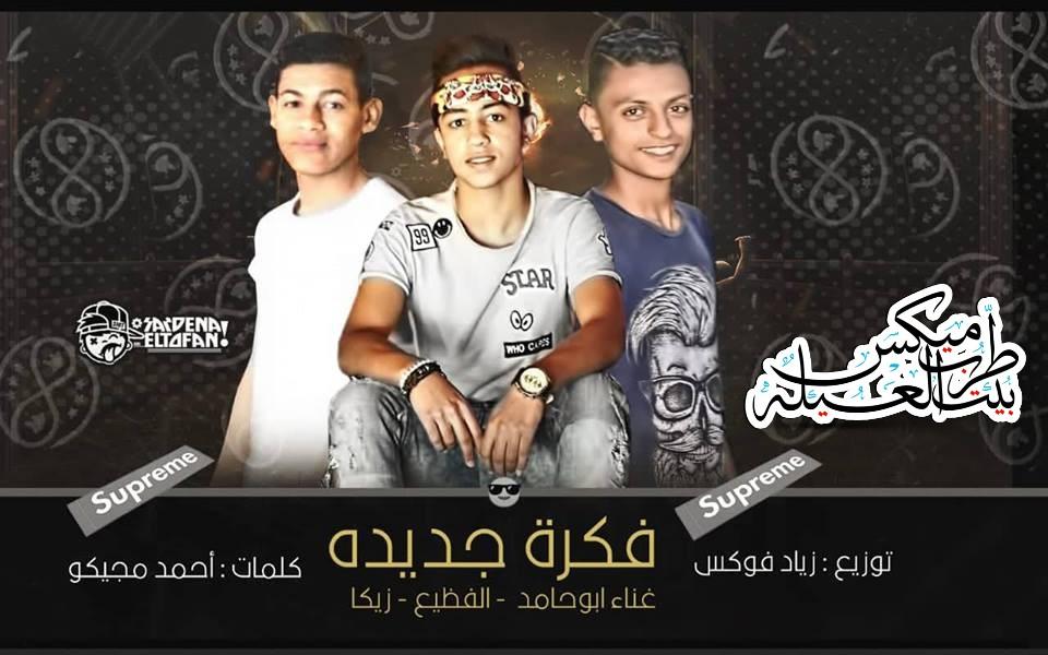 مهرجان فكرة جديده غناء ابوحامد - الفظيع - زيكا - كلمات احمد مجيكو - توزيع زياد فوكس 2019