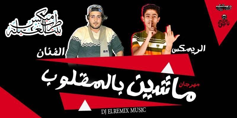 مهرجان ماشيين بالمقلوب محمد الريمكس و احمد الفنان 2019