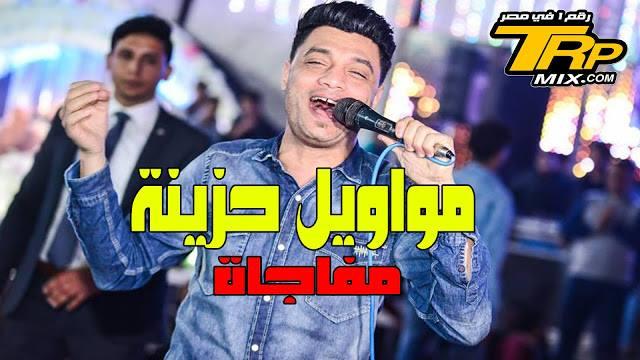 احمد عامر 2019 مواويل حزينة جدا احزان - ميكساج موندي العفريت 2019