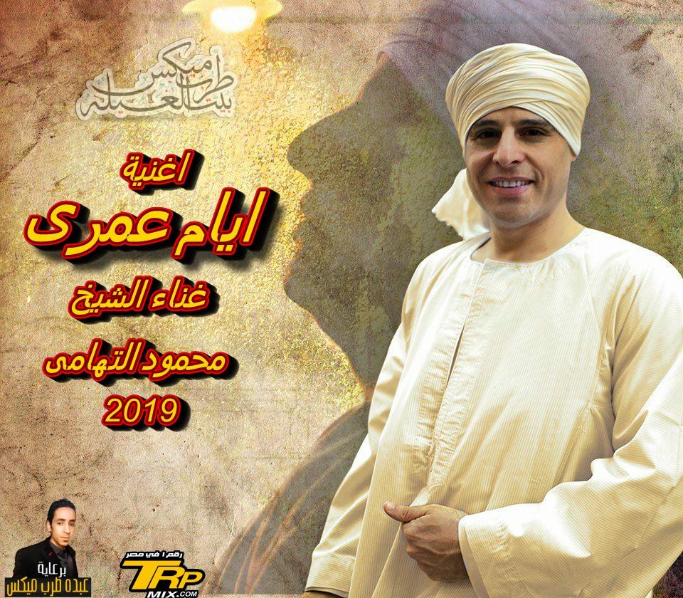 اغنية ايام عمرى 2019 غناء الشيخ محمود التهامى برعاية مافيا طرب ميكس.mp3