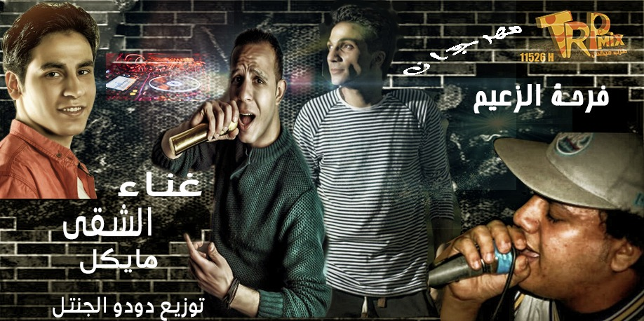 مهرجان فرحه محمد الزعيم - غناء هيثم الشقي ومايكل توزيع دودو الجنتل