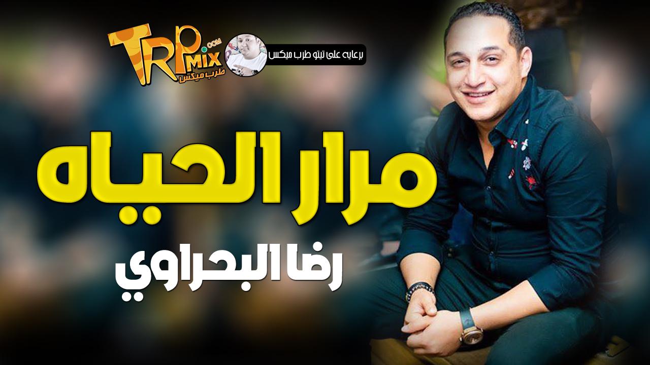 رضا البحراوي 2019 / مرار الحياه MP3