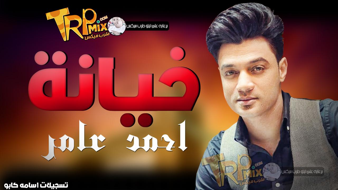 احمد عامر 2019 | خيانة MP3