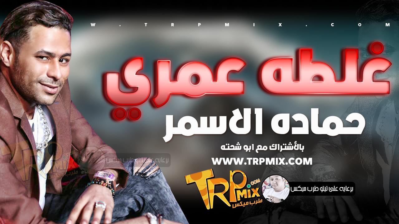 حماده الاسمر 2019 | غلطة عمري MP3