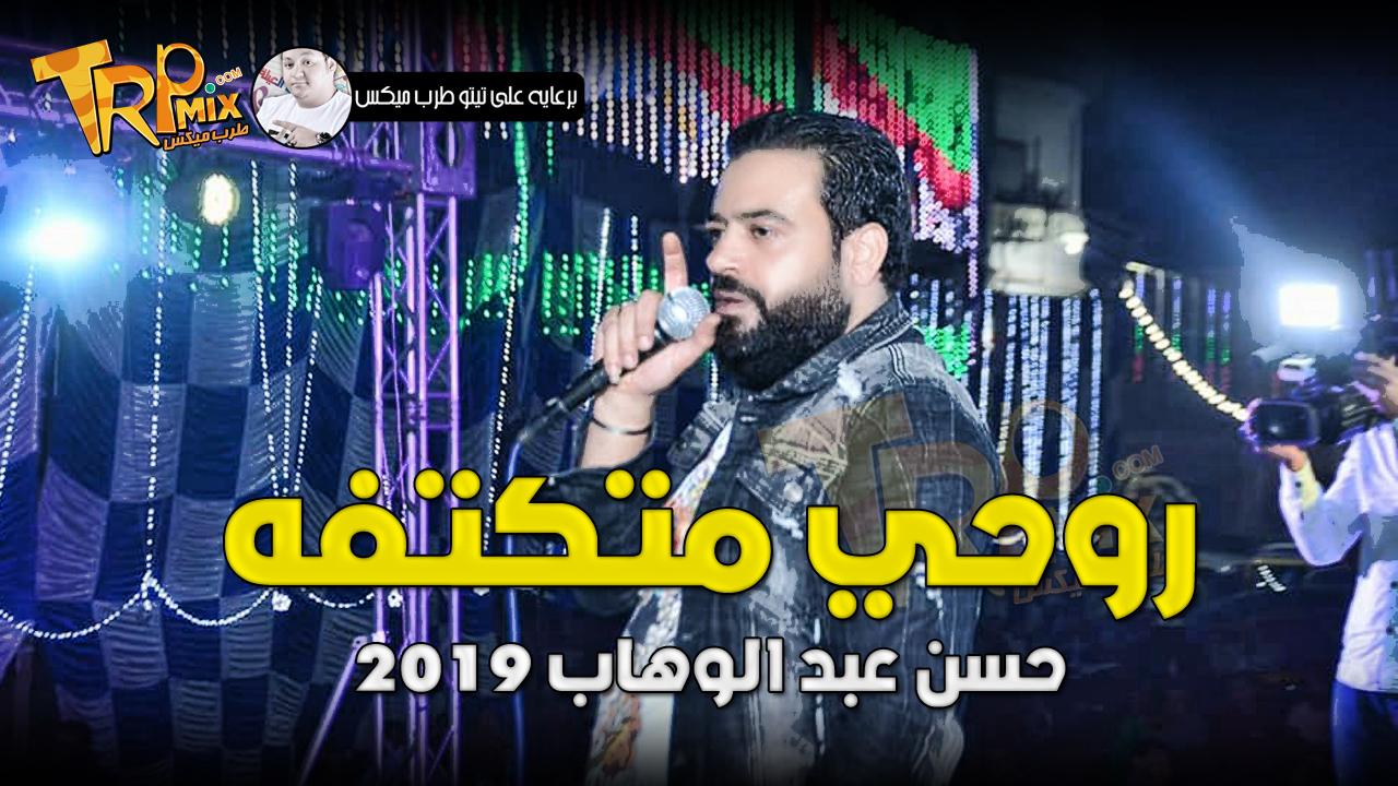 موال روحي متكتفه MP3 - حسن عبد الوهاب 2019