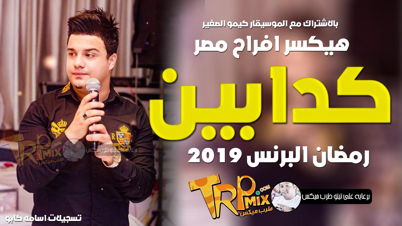 رمضان البرنس 2019   كدابين MP3