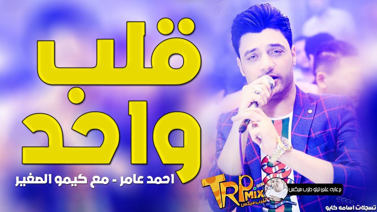 احمد عامر 2019 | قلب واحد MP3