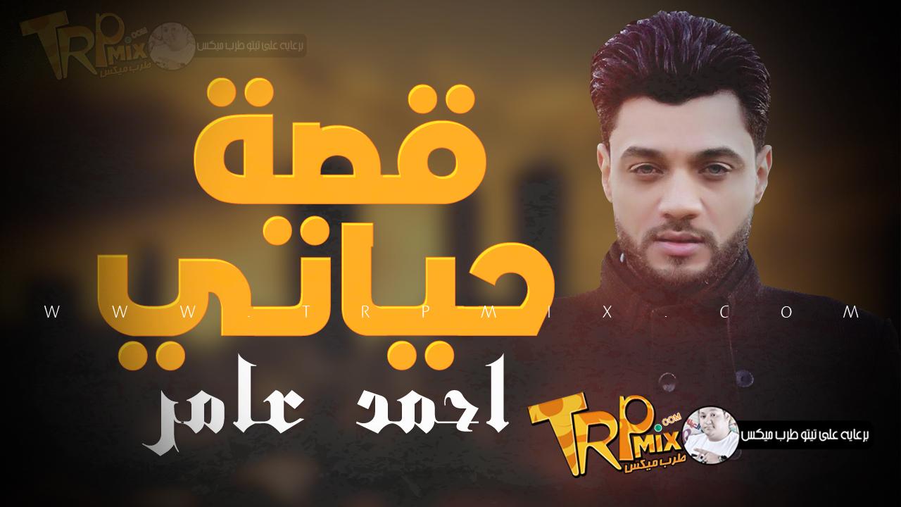 احمد عامر 2019 | قصه حياتى MP3