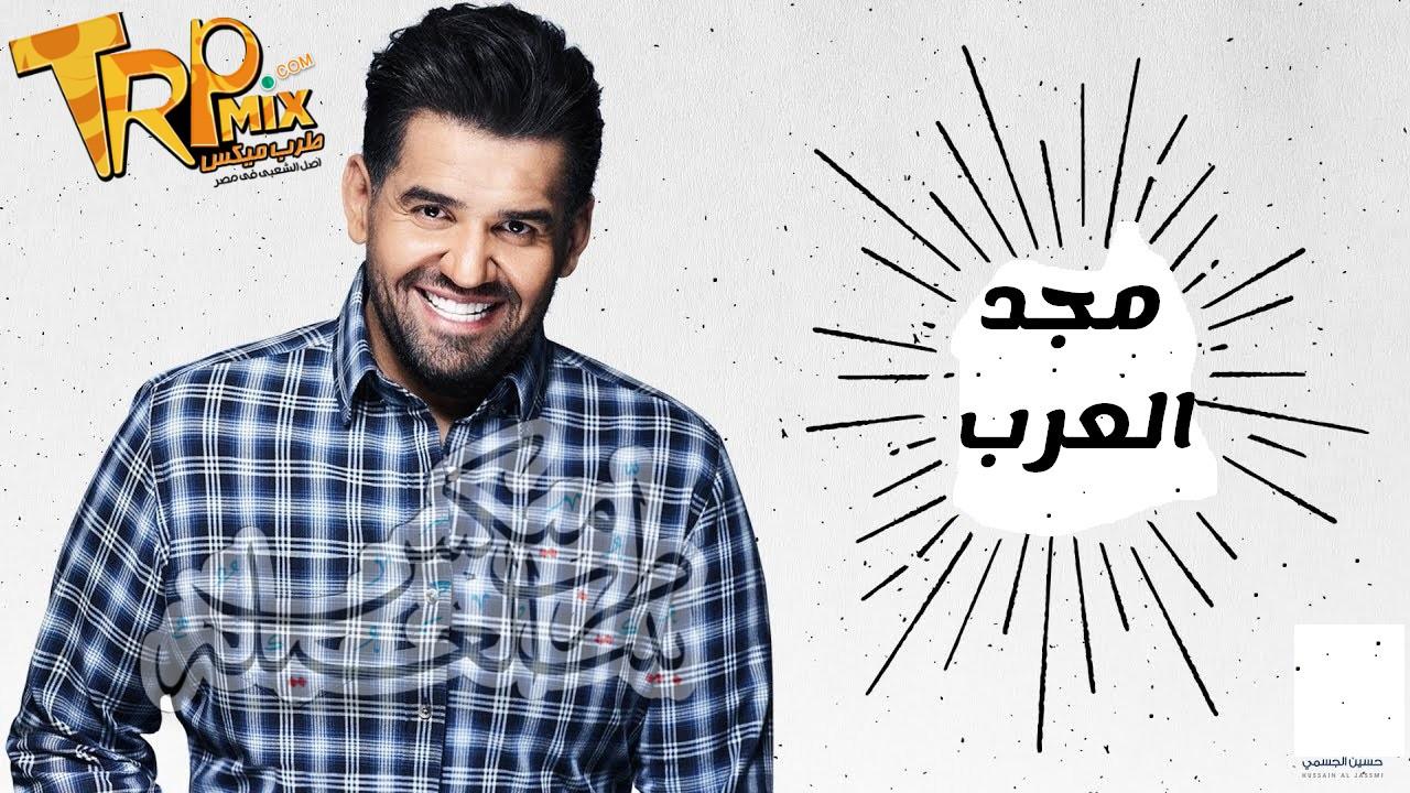 حسين الجسمي - مجد العرب (حصرياً) | 2018
