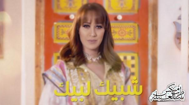 استماع وتحميل اغنية نادية خالص شبيك لبيك mp3