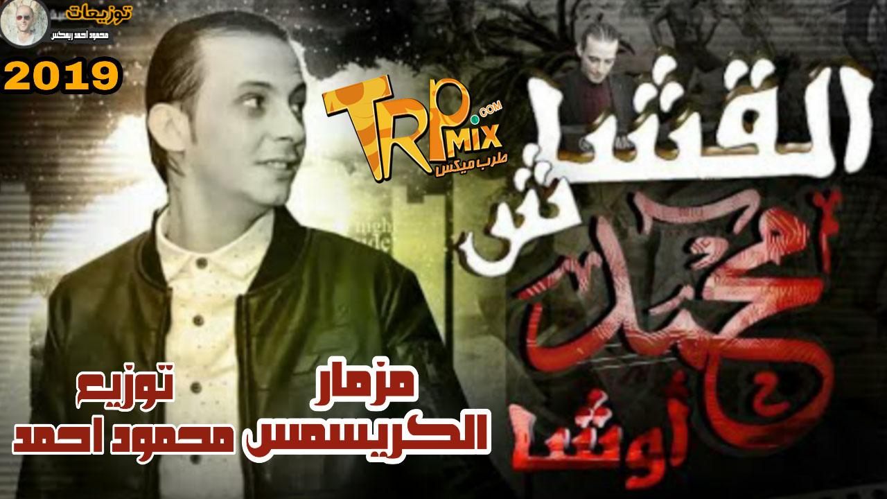 مزمار الكريسمس اوشا مصر توزيع محمود احمد 2019