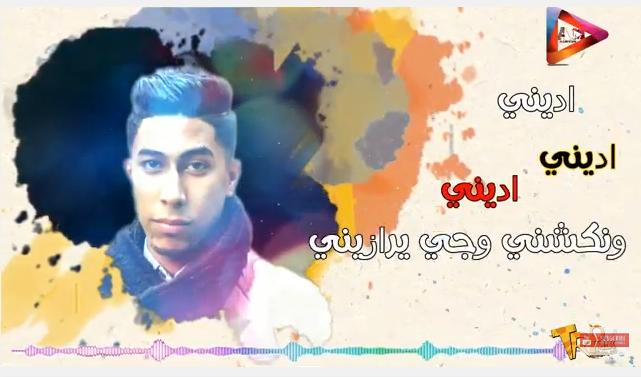 مهرجان ياعم اديني اديني 2019 غناء بوازيك فيصل توزيع شعوذه برودكشن _مهرجانات 2019_ - YouTube