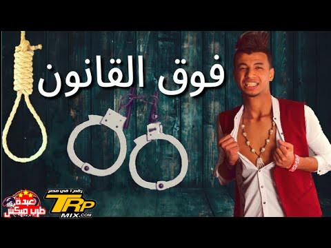 فوق القانون ديس تراك على احمد حسن وزينب 2019 غناء سامح الكوارشى برعاية مافيا طرب ميكس.mp3